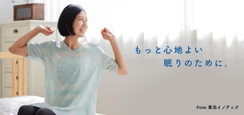 ウレタンメーカーが創る寝具店:ウレタンメーカーが高品質な寝具をお届けします。