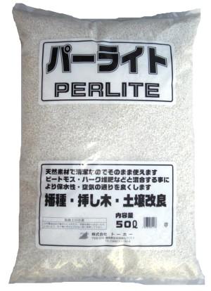 選べる2タイプ【土壌改良材】 パーライト 50L