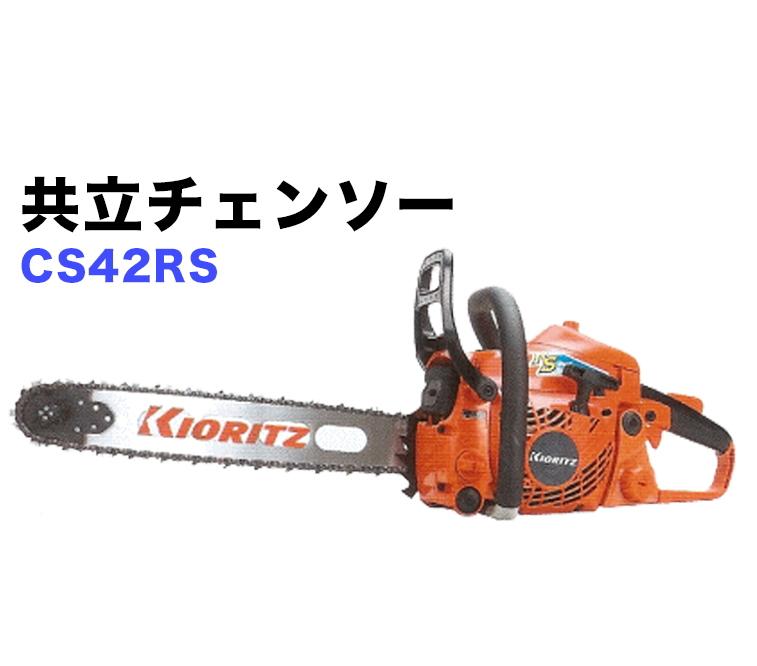 共立プロフェッショナルチェーンソー/CS42RS(45cm(18インチ))