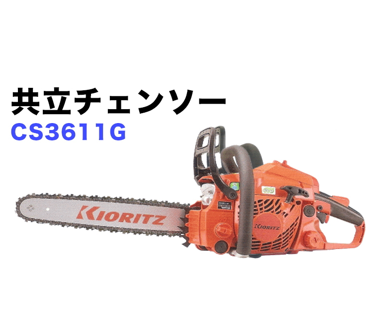 品質一番の (35cm)共立チェーンソー/CS3611G (35cm), 山崎町:a4f31ec7 --- supercanaltv.zonalivresh.dominiotemporario.com