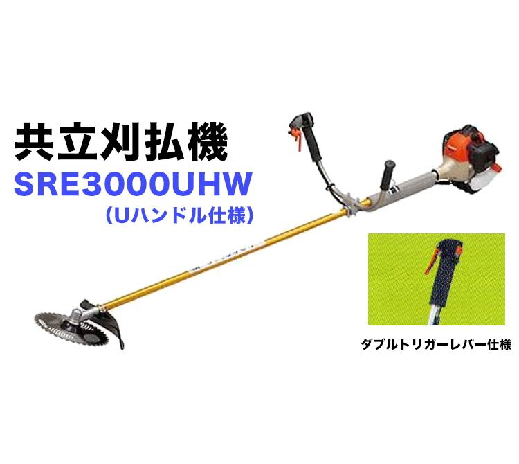 【送料無料】父の日・草刈り・庭掃除・エンジン・ナイロンカッターOK!刈払機(SRE3000シリーズ)SRE3000UHW(Uハンドル仕様)
