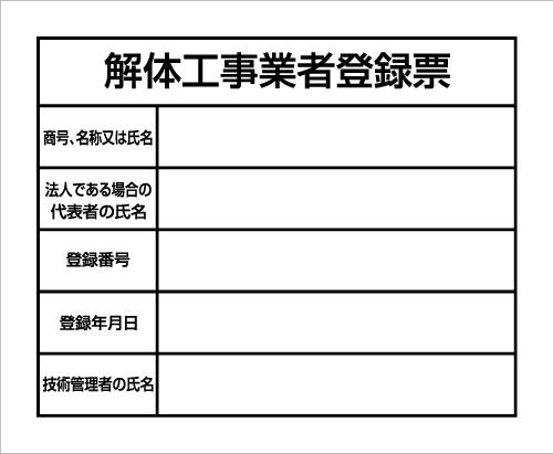 看板 解体工事業者登録票 大判