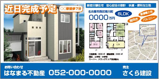 看板 分譲住宅販売用看板