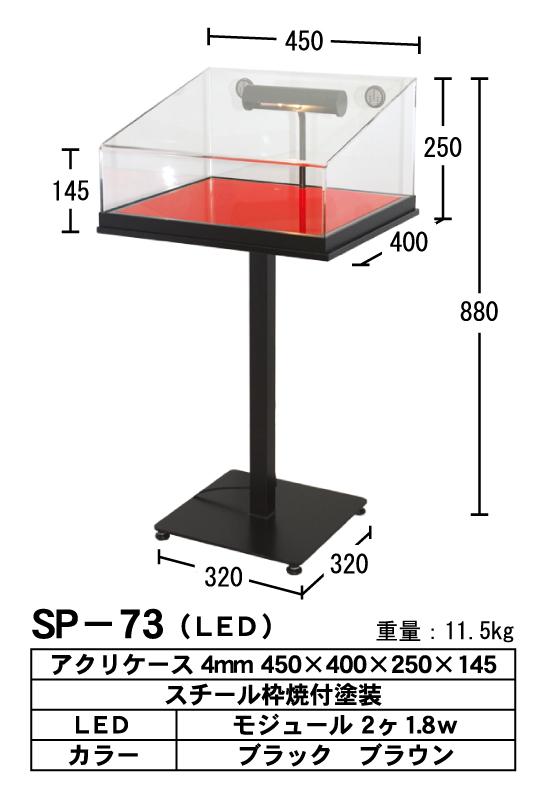 看板 HSP-73