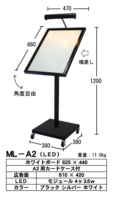 看板 店頭メニューボード LEDライト付 屋外ご利用可