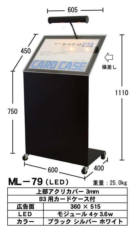 看板 LEDライト付店頭用メニュースタンド 屋外利用可能
