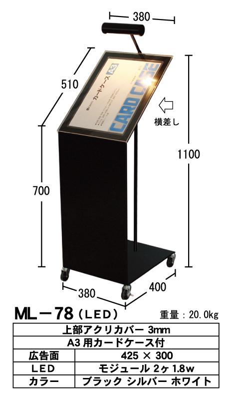 看板 LEDライト付 メニュースタンド 78
