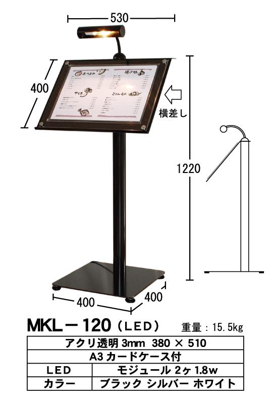 看板 メニュースタンド LEDライト付 屋外仕様可