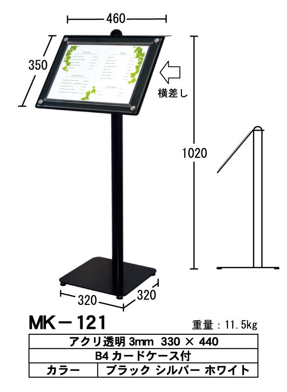 看板 HMK-121
