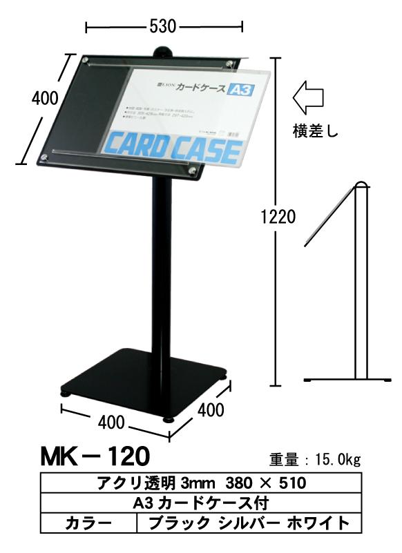 看板 HMK-120