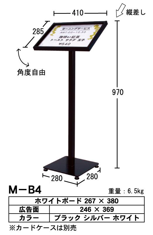看板 HM-B4