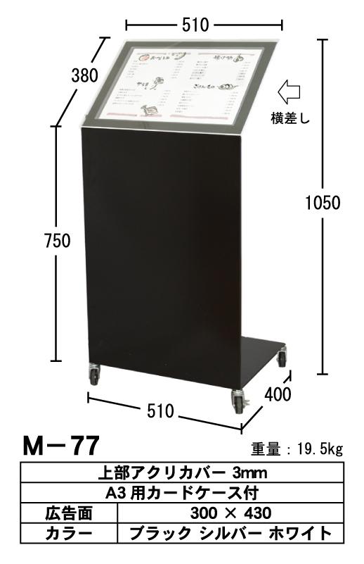 看板 HM-77