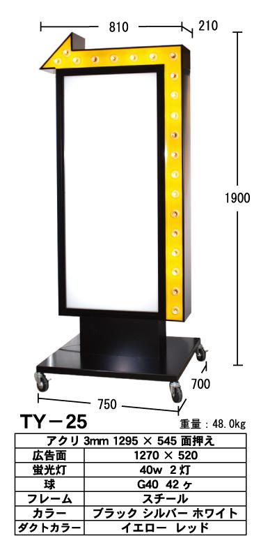 電飾看板 矢印付内照看板 アルミ製 黄点滅矢印25