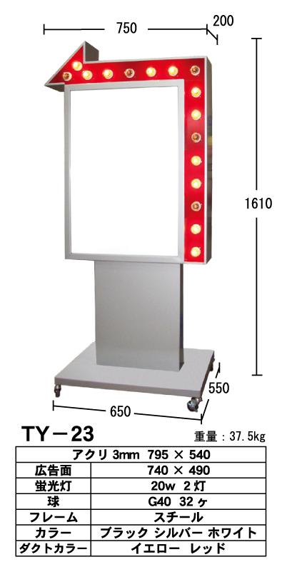 電飾看板 矢印付スタンド内照看板 アルミ製 赤点滅矢印23