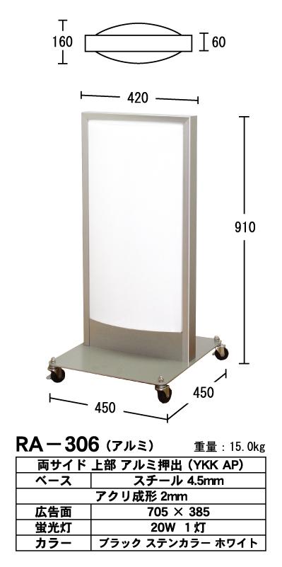 看板 内照看板可動式 アルミ製 306