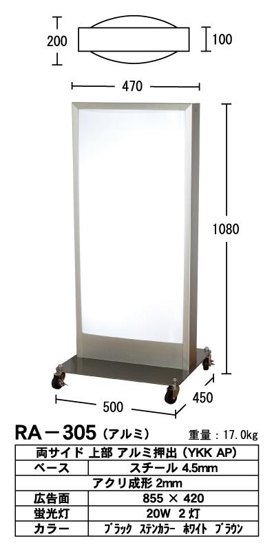 看板 内照看板可動式 アルミ製 305