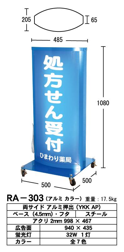 看板 内照看板可動式 アルミ製 カラー303