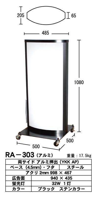 看板 内照看板可動式 アルミ製 303
