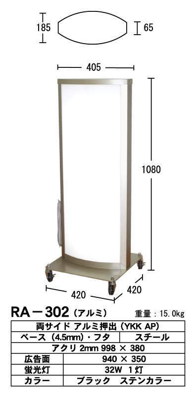 看板 内照看板可動式 アルミ製 302