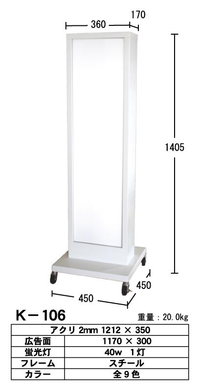 看板 内照式看板 アルミ製 106