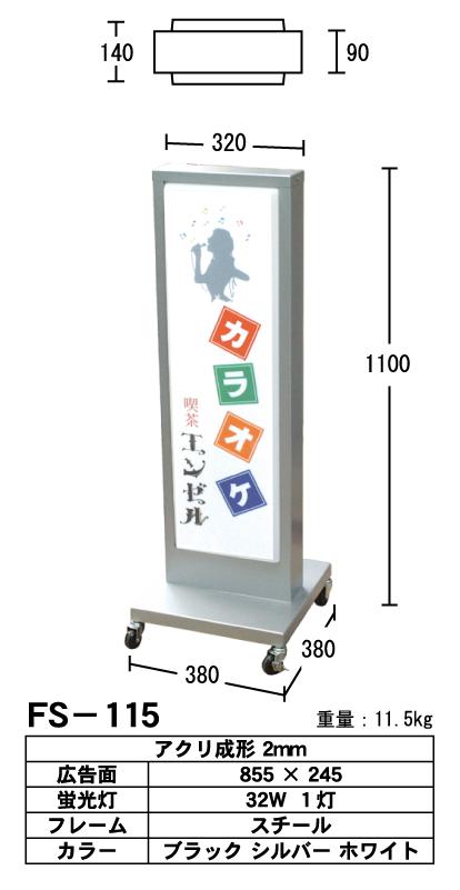 看板 内照看板可動式 アルミ製 115