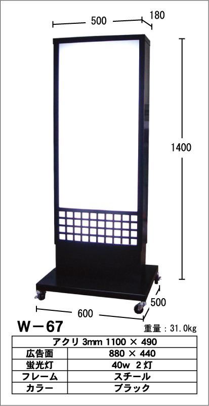 看板 内照看板可動式 アルミ製 和風格子67