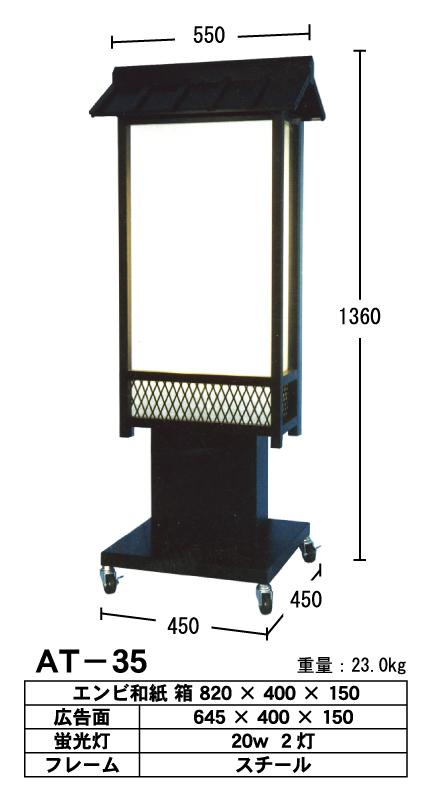 看板 内照看板可動式 アルミ製 和風35