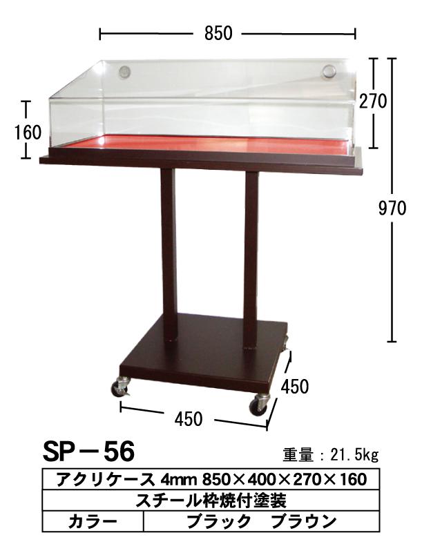 看板 食品サンプルケーススタンド型 400x850