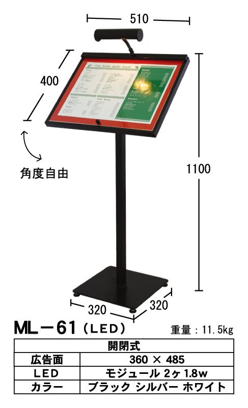 看板 LED付和風メニュースタンド