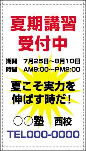 オリジナル★垂れ幕 1mx2m