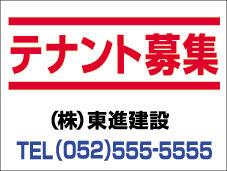 看板 テナント募集看板 ◆ 60cmx90cm◆名入れ無料