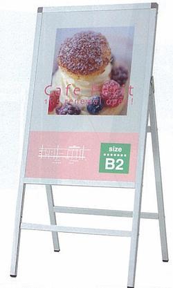 【B2ポスター用】A型サインスタンドパネル