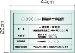 一級建築士事務所票 440x290mm 透明アクリル製