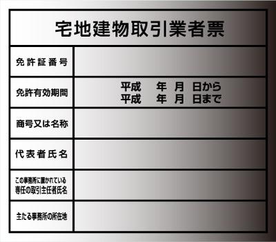 宅地建物取引業者票 kannbann  名入れ無料