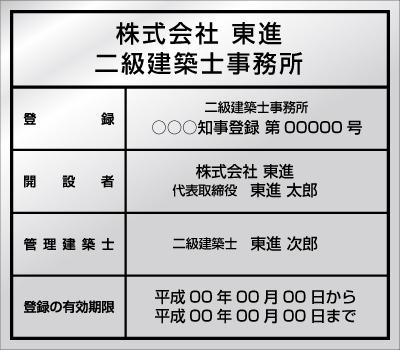 二級建築士事務所票 ステンレス製 名入れ無料