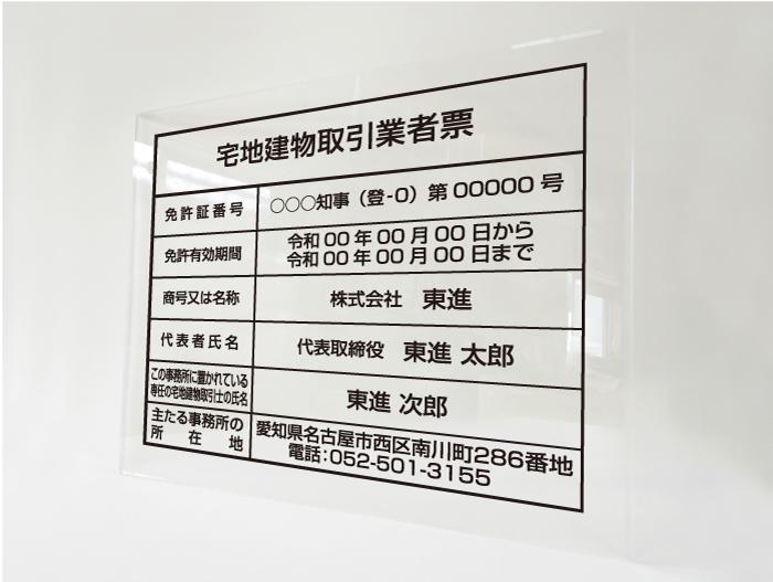 宅地建物取引業者票 看板 ☆名入れ無料☆