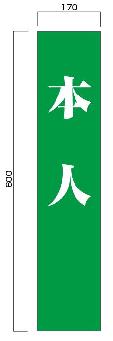 本人たすき 緑 白文字