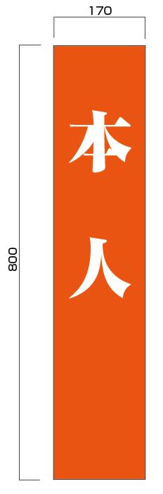 本人たすき オレンジ地白文字明朝体 体型に合わせて製作します