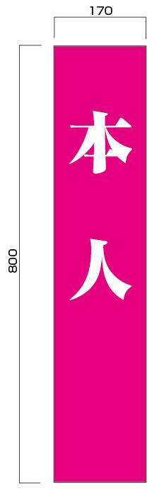 本人タスキ ピンク地 白文字 明朝体