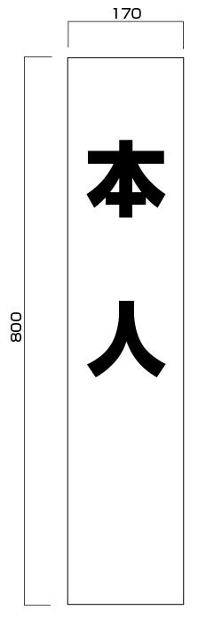 本人たすき 白地黒文字角ゴ