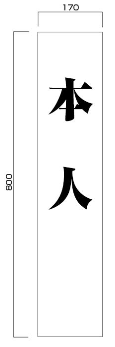 本人たすき 白ベース黒文字明朝