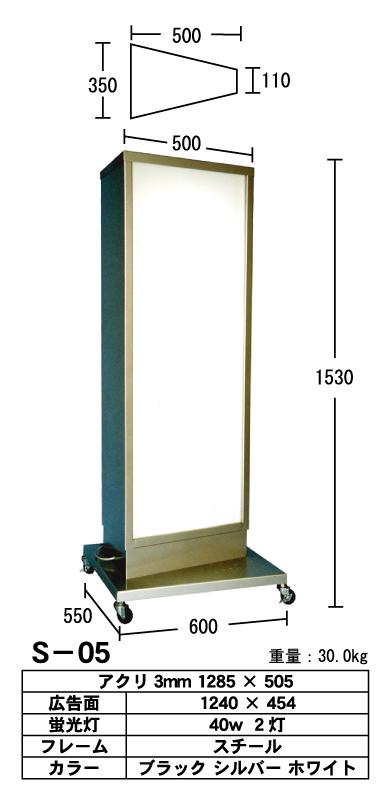 看板 内照式スタンド看板 デザイン付 HS-05