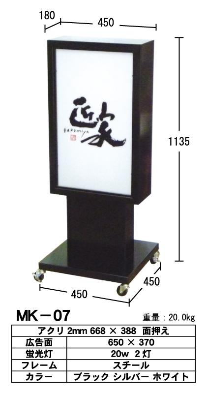看板 内照式看板 デザインシート込 HMK-07