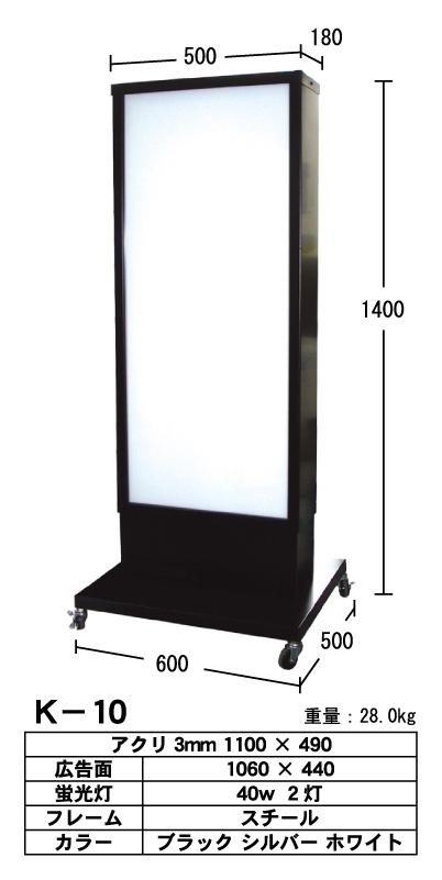 看板 内照式スタンド看板 デザインシート込 HK-10