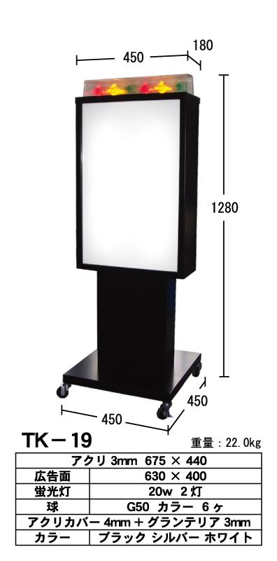 看板 内照式スタンド看板 デザインシート込 HTK-19