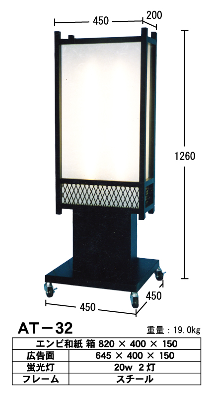 看板 内照式電飾看板 デザインシート込 HAT-32
