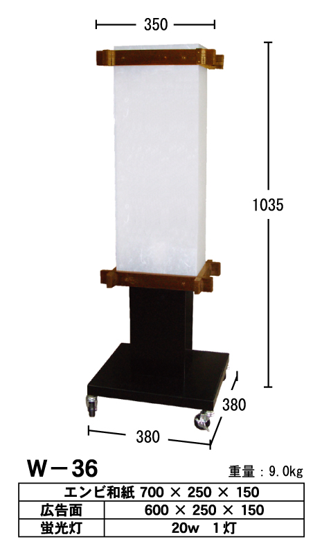 看板 電飾スタンド看板 デザイン込 HW-36