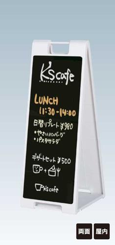 看板 黒板式A型サイン ホワイト