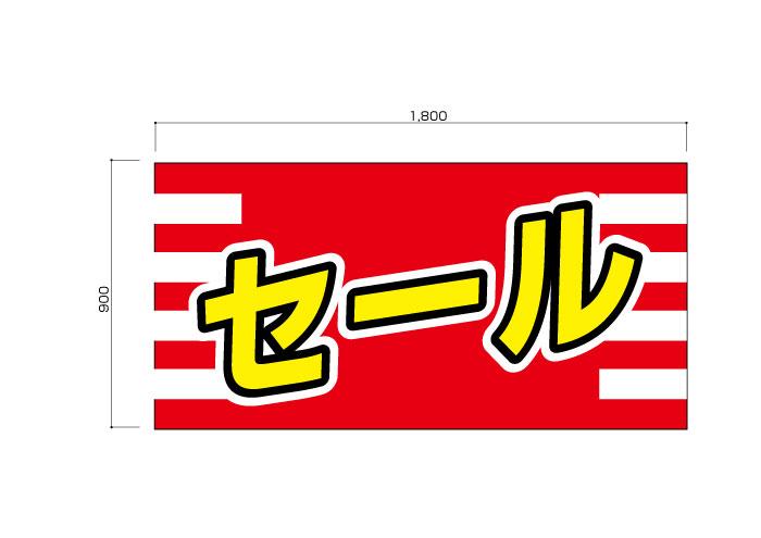 看板 横断幕 <セール・イベント・応援に!>