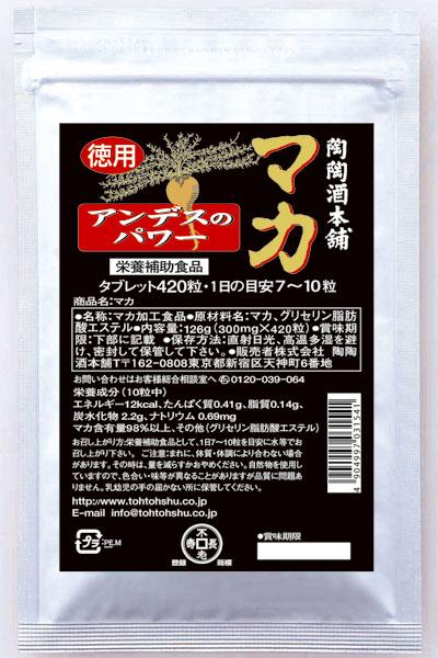 MACA, マカ (economical pack)